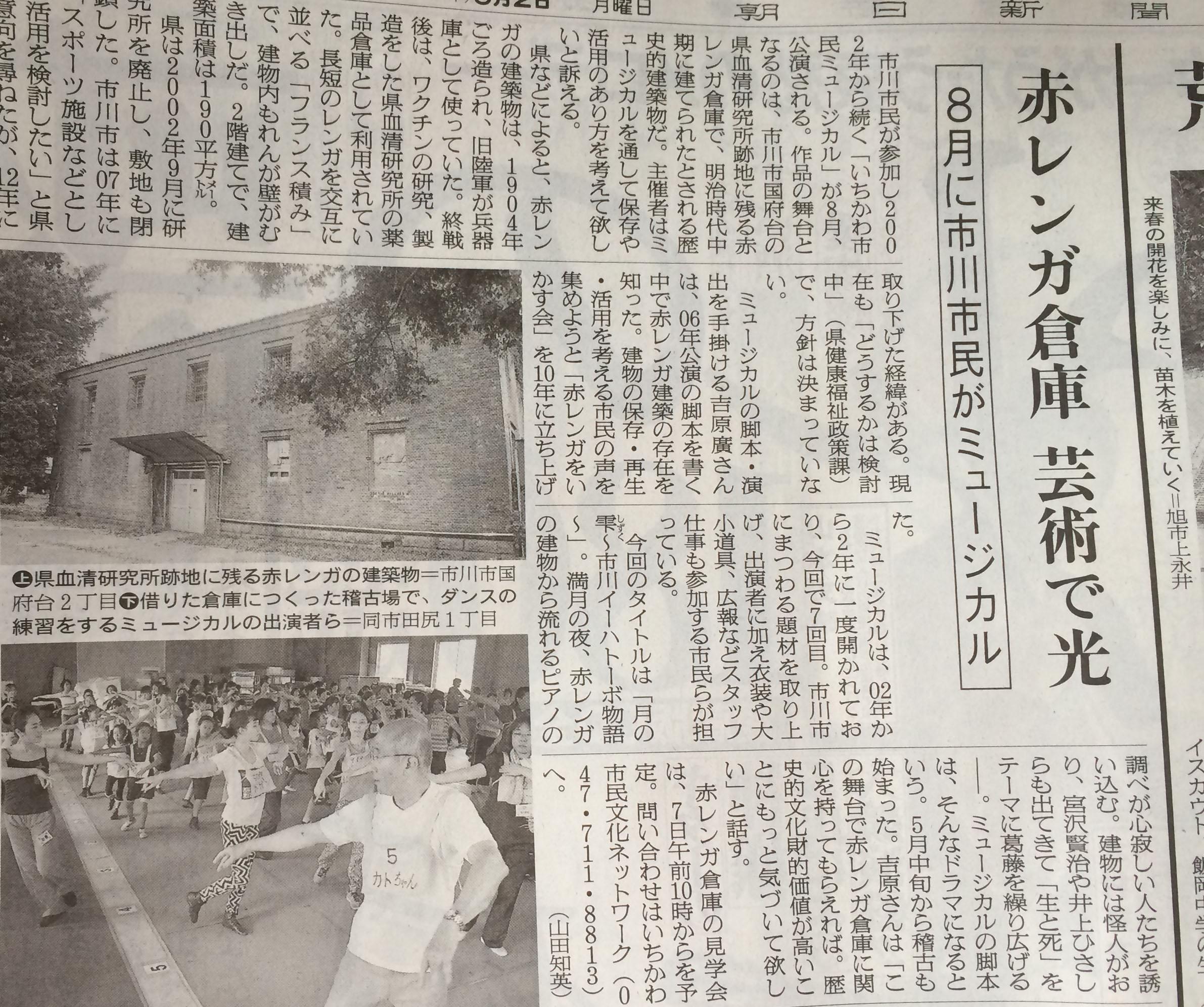 朝日新聞千葉版